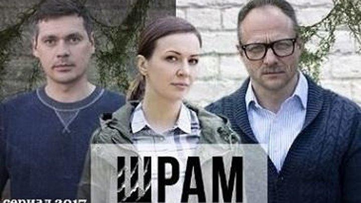 Шрам (2017) Детектив Мелодрама