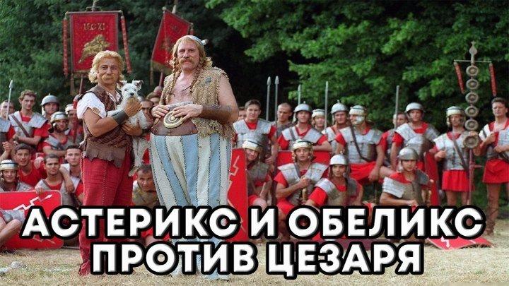 Астерикс и Обеликс против Цезаря (1999) 720HD