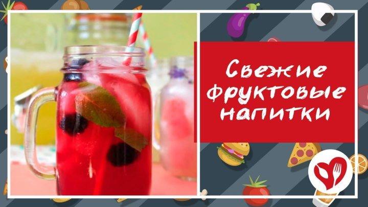 Напитки из фруктов
