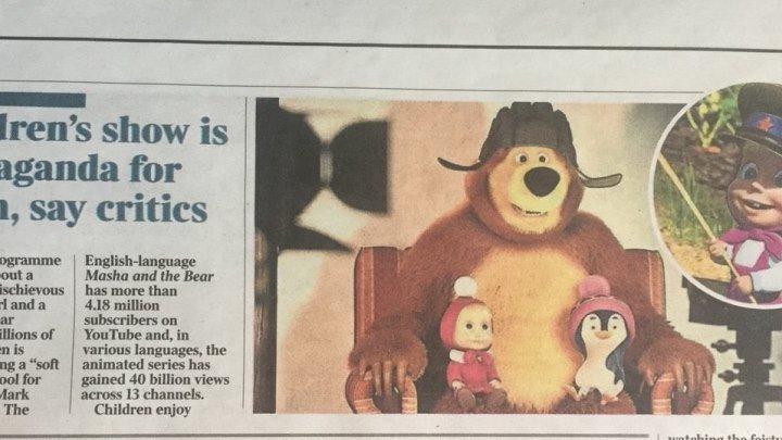 «Маша и медведь» - новая паранойя британцев в адрес России.
