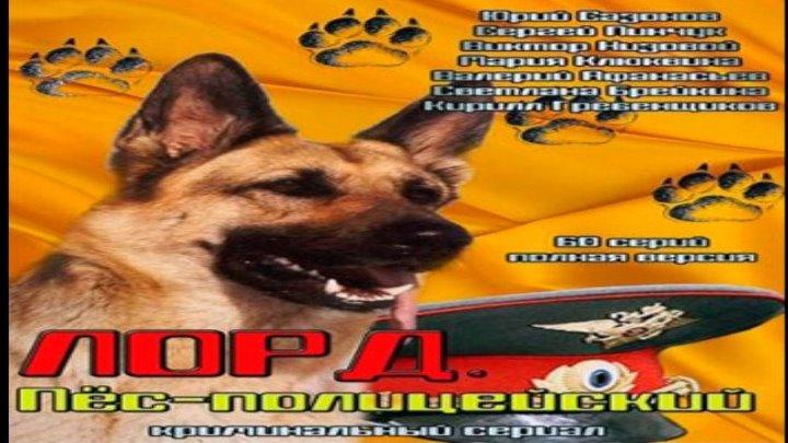 Лорд. Пес-полицейский / Серии 1-4 из 24 (криминал) HD