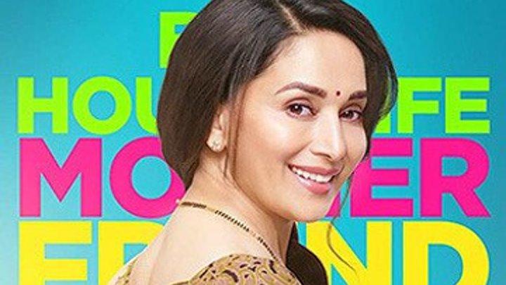 Индийский фильм:Список желаний (2018)