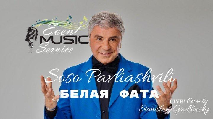 """Сосо Павлиашвили """"Белая фата"""" Не знаете какую песню выбрать для танца #невесты с отцом? Это отличный вариант."""