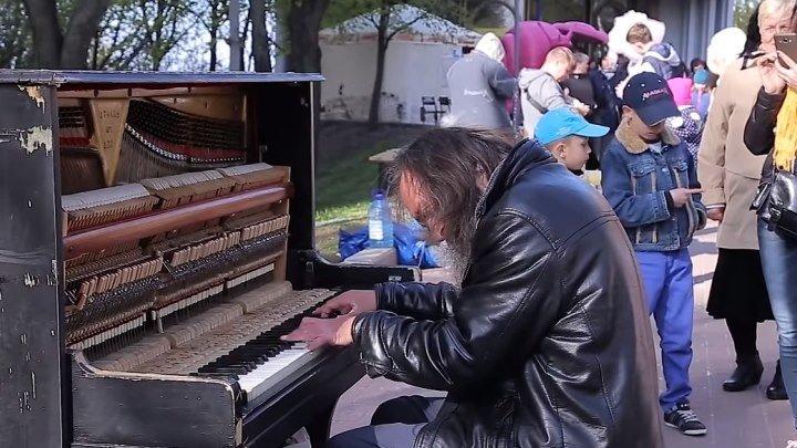 Уличный пианист, музыка для души! Как он играет... послушайте!!!