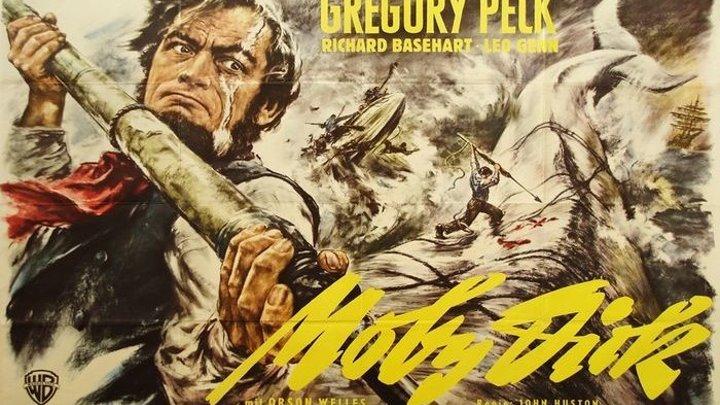 Моби Дик (Джон Хьюстон) [1956, Великобритания, приключения, драма]