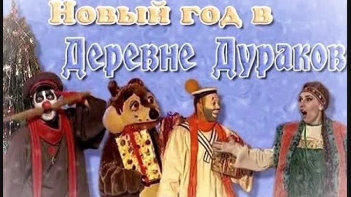 """""""Новый год в Деревне Дураков"""""""