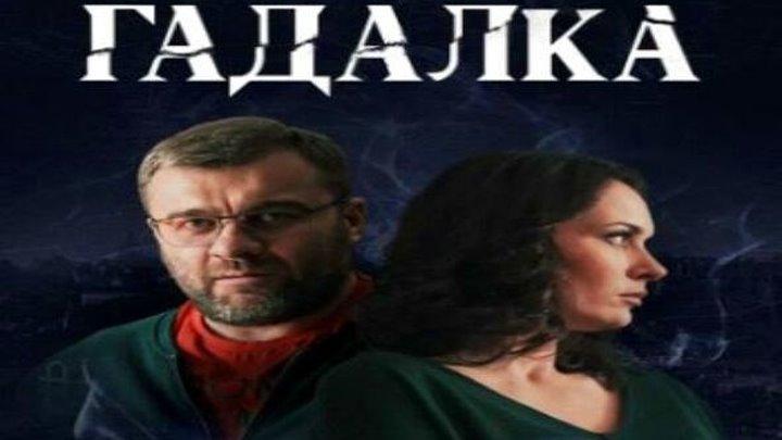 Гадалка 1-2 Серия детектив, триллер 2019