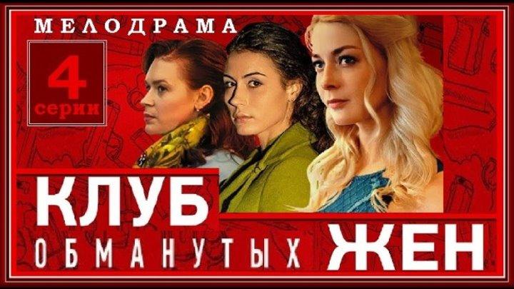 КЛУБ ОБМАНУТЫХ ЖЕН - 1 и 2 серии (2018) мелодрама (реж.Елена Яковлева)