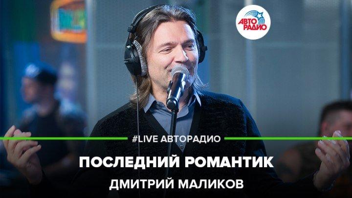 Дмитрий Маликов – Последний Романтик (#LIVE Авторадио)