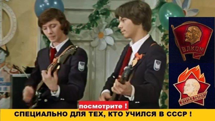 """🔴 СПЕЦИАЛЬНО ДЛЯ ТЕХ, КТО УЧИЛСЯ В СССР ! 🔴🔴🔴 """"Розыгрыш"""""""
