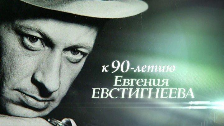 """Евгений Евстигнеев. """"Я понял, что я вам ещё нужен""""."""