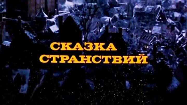 Советский фильм «Сказка странствий» (1982)