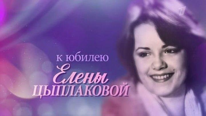 Елена Цыплакова. Лучший доктор-любовь, 18/11/2018 (DOC) HD