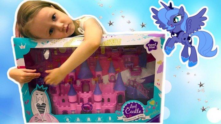 Замок для принцессы ЛУНЫ. Распаковка игрушки. Мультик про пони новые серии.