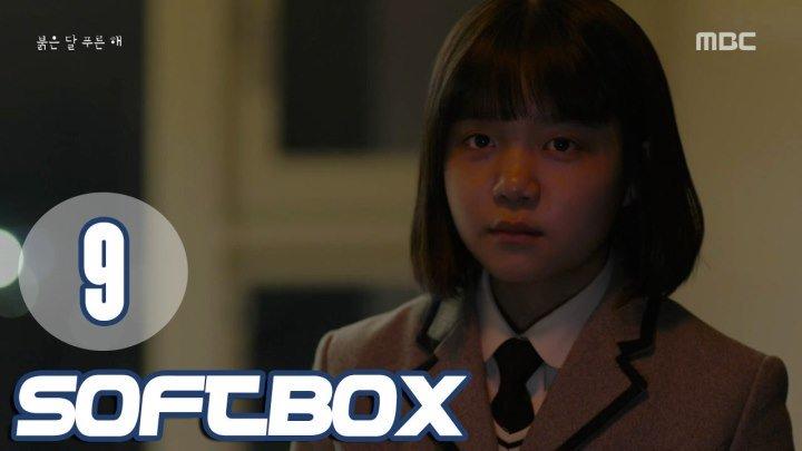 [Озвучка SOFTBOX] Красная луна, голубое солнце 09 серия