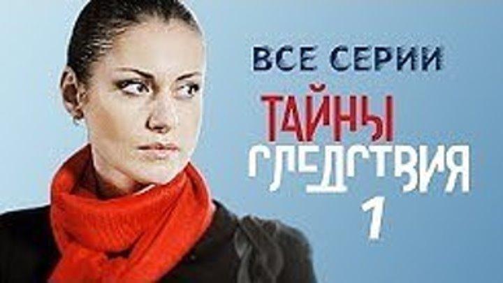 Тайны следствия 1 сезон Детектив , криминал _ Все серии подряд _Русские сериалы