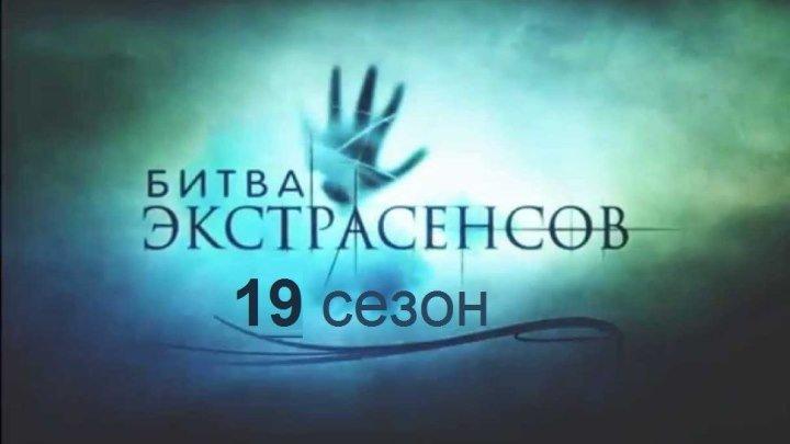 БИТВА ЭКСТРАСЕНСОВ - 19 Сезон (1 Выпуск от 22.О9.2О18г.)