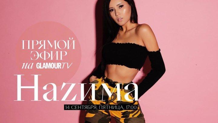 Певица Nazima в прямом эфире журнала Glamour