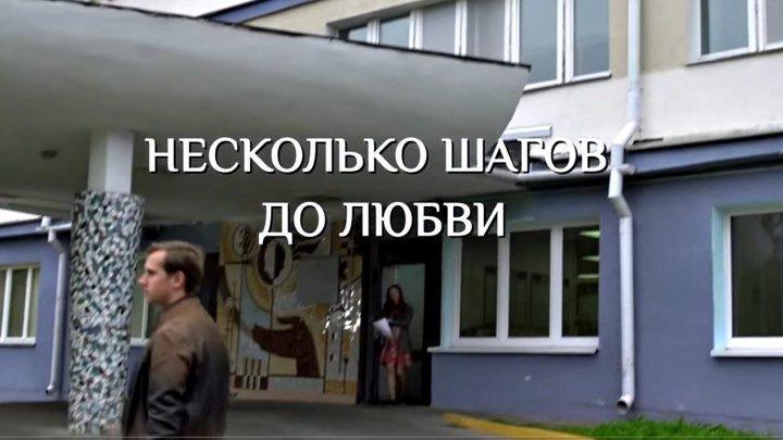 Русская мелодрама «Несколько шагов до любви»