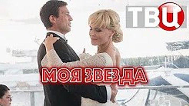 Moя звeздa _ HD 1080p _ 2018, ХИТ! (мелодрама). 1-4 серия из 4 Премьера: 29 декабря 2018 (ТВЦ) Актеры: Мария Куликова, Андрей Чернышов