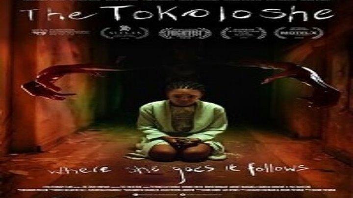 Токолоши (2018) ужасы, триллер