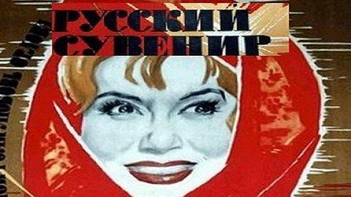 РУССКИЙ СУВЕНИР ( комедия) 1960 г