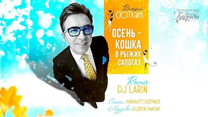 Валерий Сюткин - Осень - кошка в рыжих сапогах (DJ LARIN Remix). Official Video