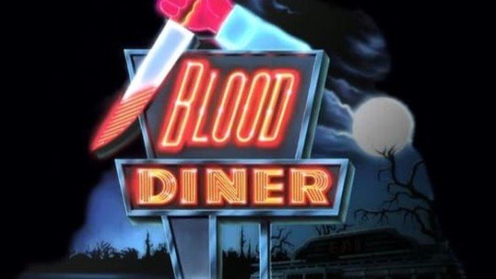 Кровавая закусочная (комедийный слэшер) | США, 1987
