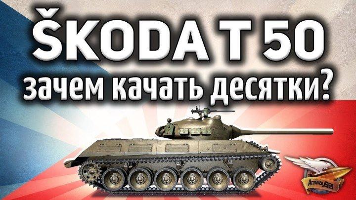 #Amway921WOT: 📺 Škoda T 50 - Нет смысла качать десятки. Есть куча других клёвых танков в World of Tanks #видео
