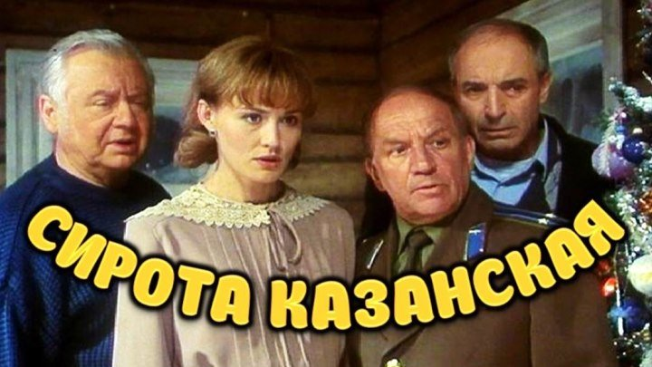 """Фильм """"Сирота казанская""""_1997 (комедия)."""