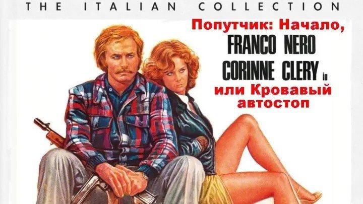 Попутчик Начало, или Кровавый автостоп (1978) .эротика