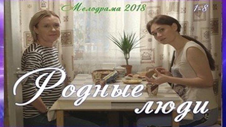 РОДНЫЕ ЛЮДИ - Мелодрама,драма 2018 - Все серии целиком