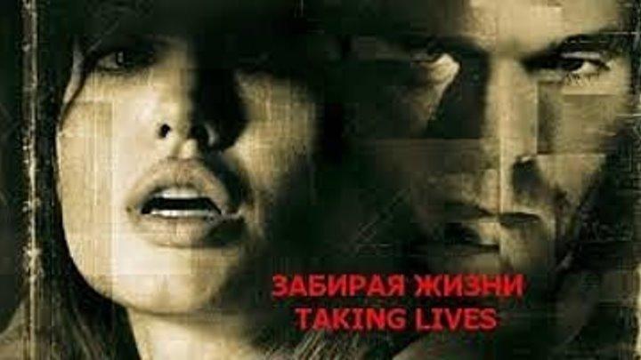 Забирая жизни. (2004) HD криминал, детектив