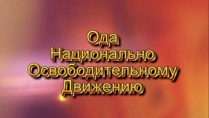 Юрий Журавлёв читает Оду НОД