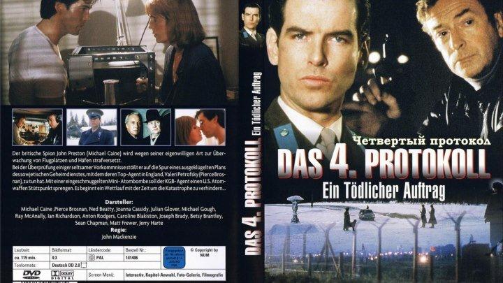 Четвертый протокол (1987)