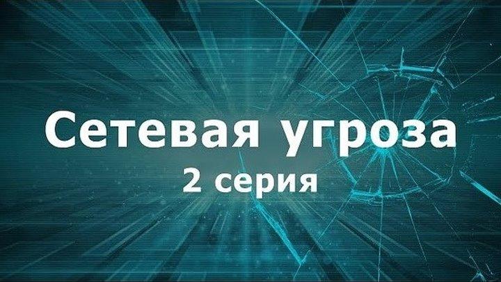СЕТЕВАЯ УГРОЗА ¦ 2 СЕРИЯ ¦ Детектив ¦ Мини-сериал