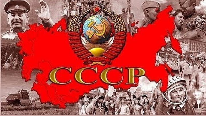 Домой в СССР. ☆ ☭ ☆