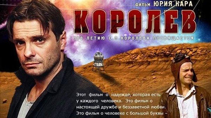 Королев (2007)