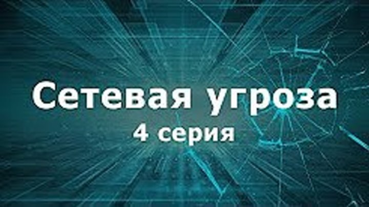 СЕТЕВАЯ УГРОЗА ¦ 4 СЕРИЯ ¦ Детектив ¦ Мини-сериал