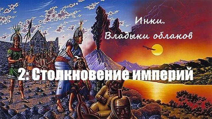 Инки. Владыки облаков. 2 часть. Столкновение империй