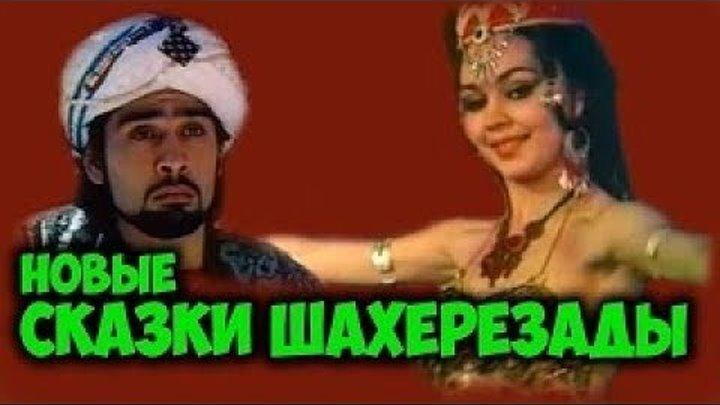 Новые сказки Шахерезады (1987)