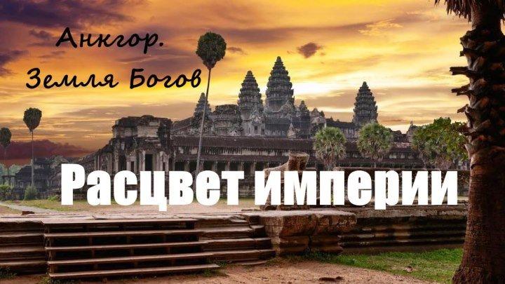 Ангкор. Земля Богов. 1 часть. Расцвет империи