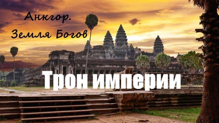 Ангкор. Земля Богов. 2 часть. Трон империи