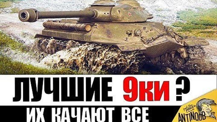 #AnTiNooB: 📺 ЭТИ 9ки КАЧАЮТ ВСЕ! САМЫЕ ПОПУЛЯРНЫЕ в World of Tanks! #видео