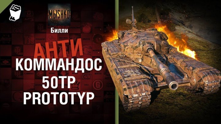 #WoT_Fan: 📺 50TP Prototyp - Антикоммандос №59 - от Билли [World of Tanks] #видео