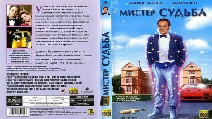 Мистер Судьба (Джеймс Орр) [1990, США, комедия]