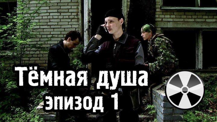 S.T.A.L.K.E.R Тёмная душа. Эпизод 1 (2010)