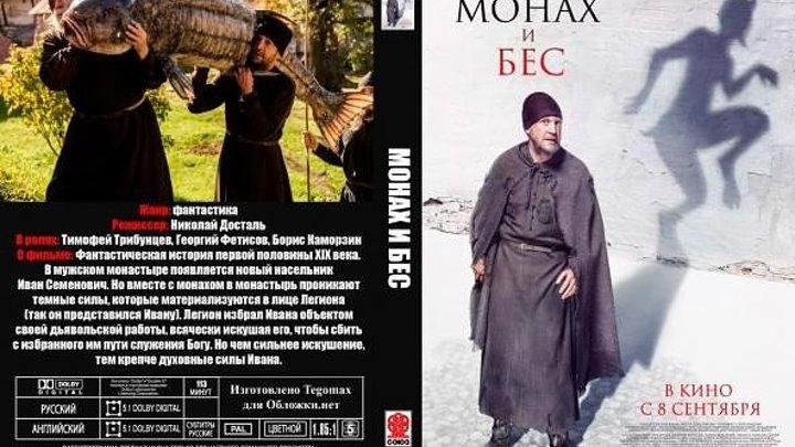 МОНАХ и БЕС _ фильм HD 2016