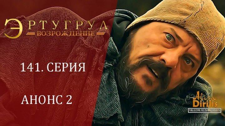 Эртугрул. 141 серия. 2-ой анонс на русском. Озвучка turok1990