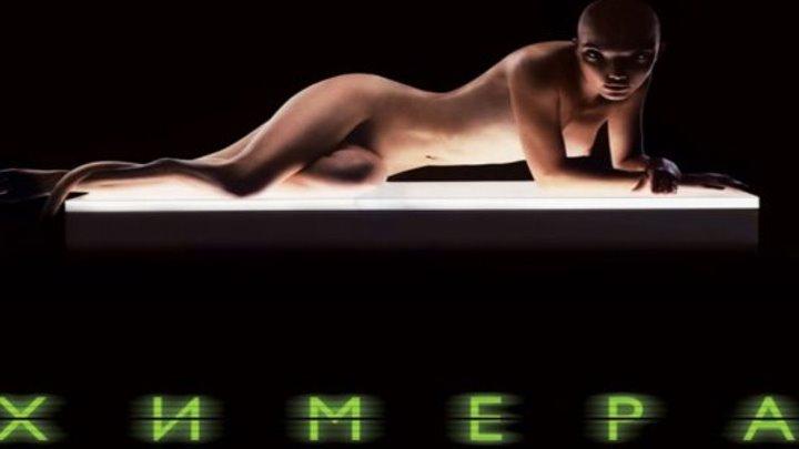 Химера (2009)